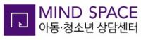MIND SPACE 아동 청소년 상담센터 Logo